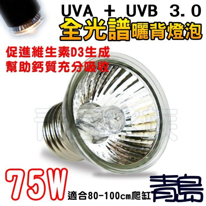 三月缺Y。青島水族。F-350-75迷你全光譜爬蟲燈泡UVA+UVB3.0曬背燈泡 兩棲 陸龜 保暖 聚熱燈==75W