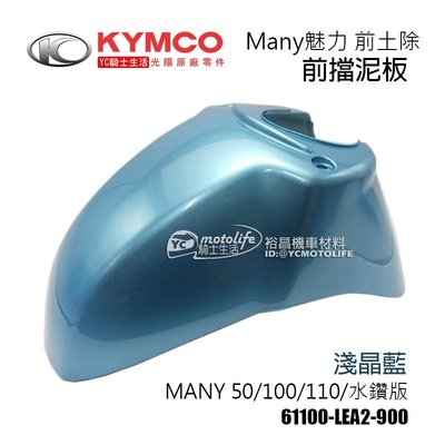 YC騎士生活_KYMCO光陽原廠 前土除 魅力 MANY 110/100 前擋泥板 水鑽版 車殼 61100-LEA2