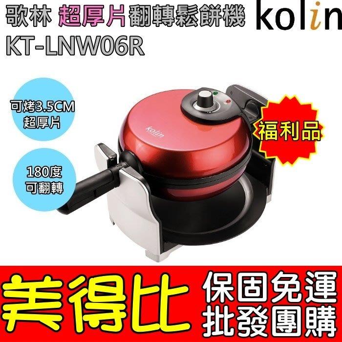 【福利品】歌林超厚片翻轉鬆餅機/點心機(同LWM-130R)KT-LNW06R【美得比家電福利社】(甜點)