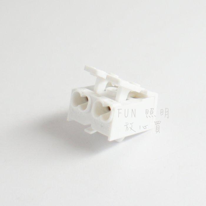[Fun照明]2P 快速接頭 快接端子 電線接頭 壓接端子 端子座 3孔 崁燈 燈具 接線用 另有 3孔 3P端子座