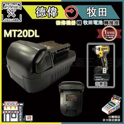 ㊣宇慶S鋪㊣刷卡分期|MT20DL|電池轉接座 DEWALT 德偉 makita 牧田 電源轉換器 18V 轉接