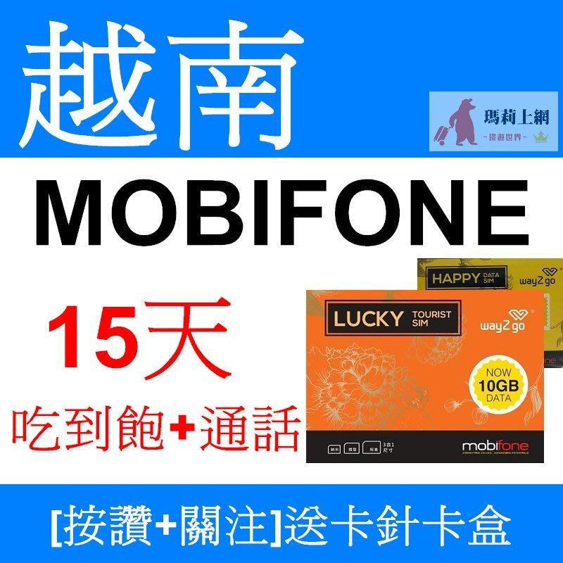 mobifone 越南上網卡 15天無限上網卡 電話卡 無限流量 手機 sim 越南網卡 sim卡 4G 3G