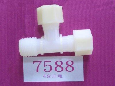 【清淨淨水店】塑膠接頭,4分三通~7588