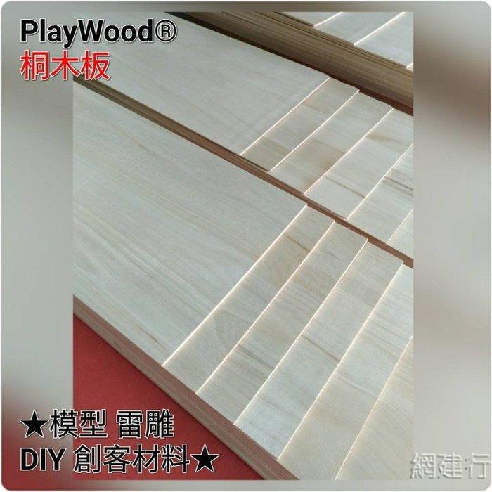 網建行 PlayWood® 桐木板 30*50cm*厚4mm 模型材料 木板 薄木片 雷射雕刻 DIY 美勞 創客材料