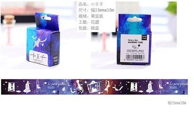紙膠帶 **卡本克** 小王子 套裝 紙膠帶 紙盒包裝 Masking Tape
