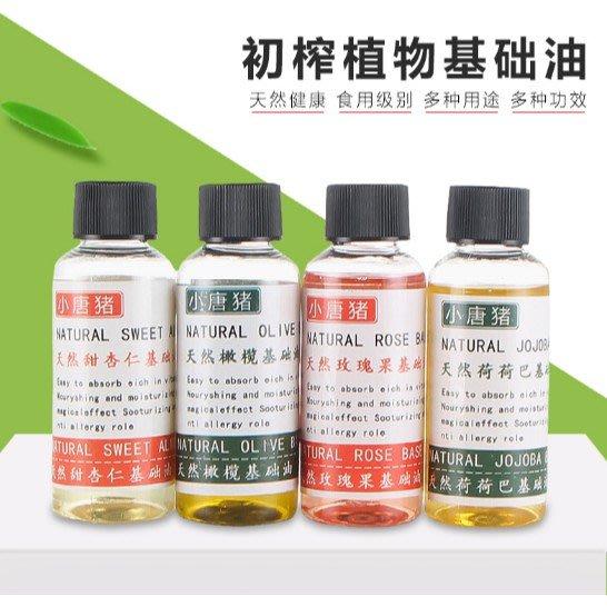 海淘吧~自製手工DIY潤唇膏 口紅材料基礎油天然植物油橄欖油甜杏仁油60mlFSD98J