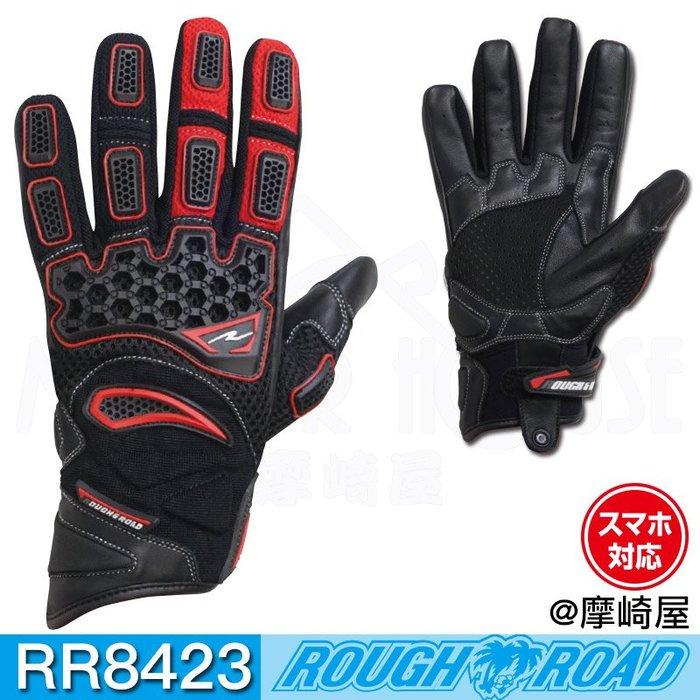 。摩崎屋。 ROUGH&ROAD RR8423 夏季 通風 觸控 手套  網狀橡膠護具  日本騎士部品