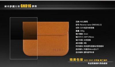 公司貨NISI 耐司 Soft nano GND16 1.2 軟式 150x170mm 方形 漸層鏡 減四格 送方鏡擦