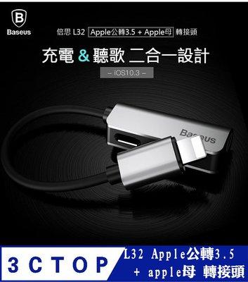 【Baseus倍思】 L32 Apple公轉3.5+apple母 轉接頭