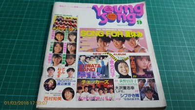 早期日本明星雜誌 《YOUNG SONG 1986.9》內有:少年隊 新田惠利 中山美穗  南野陽子 齊滕由貴  等