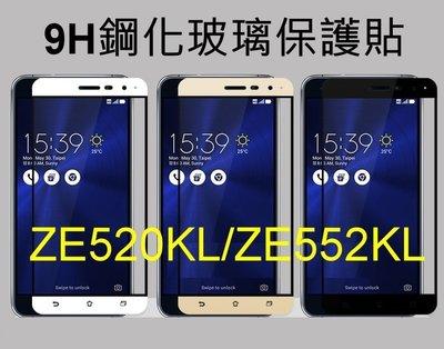 ~滿版~華碩 ZenFone 3 ZE552KL ZE520KL ZB501KL 9H鋼化玻璃保護貼
