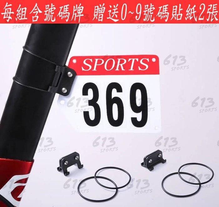 613sports 送號碼牌 號碼牌支架 破風管 圓管 水滴管 競賽座管號碼牌 號碼牌固定座 號碼座架 號碼夾