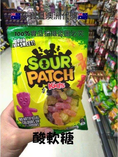 ??莎寶貝澳洲代購?? SOUR PATCH 酸軟糖 220g