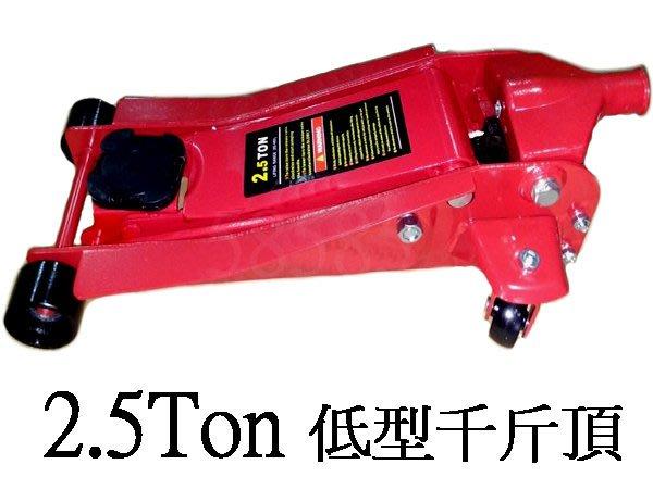 [奇寧寶YH館] 410027-02D KLB飛鷹汽車用4輪油壓(低型)千斤頂2.5TON / 千斤頂高頂車抬高器機架