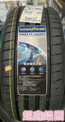 +超鑫輪胎鋁圈+ GOODYEAR 固特異 F1A5 235/45-18 德國製