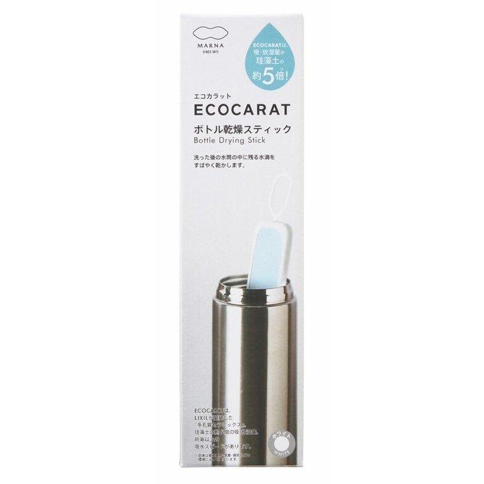 日本製【MARNA】ECOCARAT 保溫瓶乾燥棒