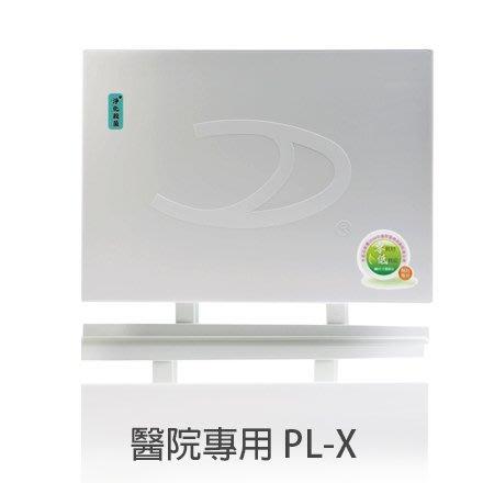【可壁掛式】久道超頂級醫院專用殺菌機/免耗材/低耗能 PL-X(18坪)