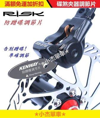 現貨速發《小杰單車》全新RISK KENWAY不鏽鋼碟煞夾器調節片 調整夾器與來令片位置 自行車白鐵304碟剎調整片碟煞