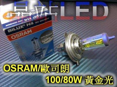 《晶站》歐司朗 德國 OSRAM 汽機車 H4 大燈 100/90W 黃金光 (H4) 抗UV 黃金鍍膜