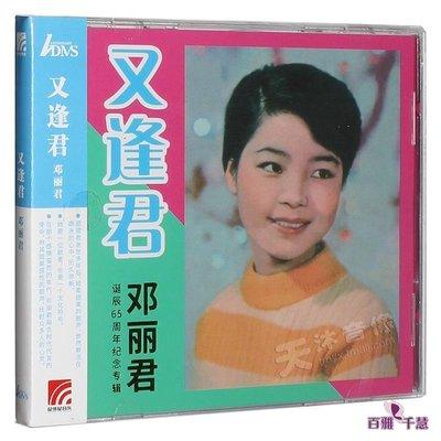 正版 鄧麗君誕辰65周年紀念專輯 又逢君 唱片 ADMS CD-百雅音像