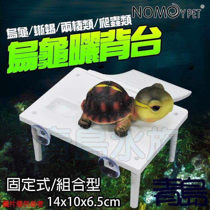 Y。。。青島水族。。。NF-10中國NOMO諾摩-兩棲烏龜曬台 爬台 浮台 曬背 餵食槽  爬坡平台==固定式/組合型