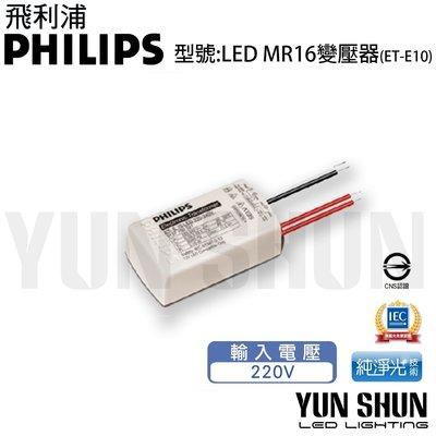 ~水電材料便利購~飛利浦 LED杯燈 MR~16 變壓器 安定器 ET~E10_220V