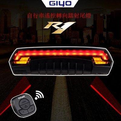 LR-R1 GIYO自行車通用尾燈 無線遙控鐳射安全燈轉向燈警示尾燈