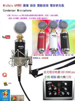 手機直播+電腦播歌套餐:星光電音歌霸 HF-5000 pro+ UP880電容麥克風+ nb35支架送166音效軟體