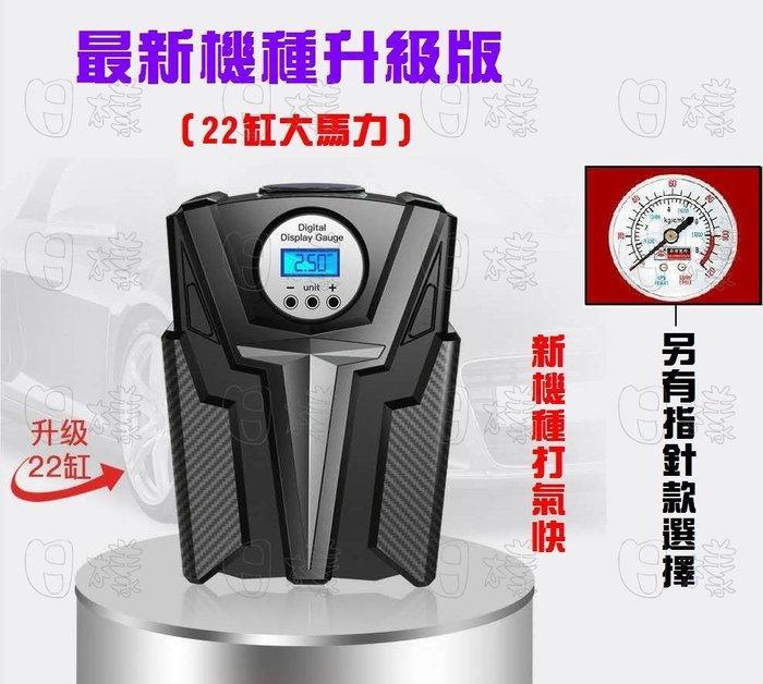 《日樣》升級版 攜帶式車用打氣機 指針款 LED燈 打氣機 汽車打氣機 充氣機 補胎 勝米其林 類似12266