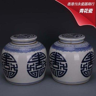 清代全品手繪青花壽字蓋罐茶葉罐一對做舊家藏仿古瓷古玩古董收藏  青花瓷 元青花 擺件 現貨