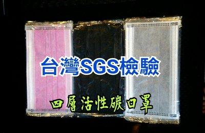 """【台灣SGS檢驗合格】[藍色""""粉色""""黑色]彩色/工業口罩【四層成人活性碳口罩】【單片包裝💫攜帶方便又衛生】50入盒裝 ~非醫療口罩~"""