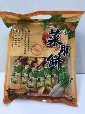 長慶水果~堅果餅乾系列【古早味菜脯餅冬筍餅芋頭餅(240g)】每包$85元新上市~