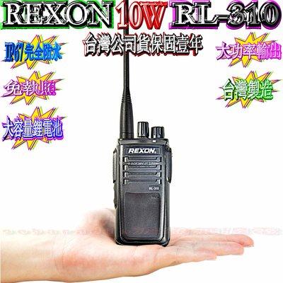 REXON RL-310超大10W專業...