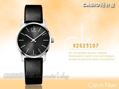 CASIO 時計屋 CK手錶 K2G23107 張鈞甯代言 時尚黑色極簡弧形切面 皮革錶帶 全新 保固 附發票