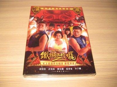 全新電影《鐵獅玉玲瓏2》DVD 澎恰恰 許效舜 陳亞蘭 張睿家 李千娜