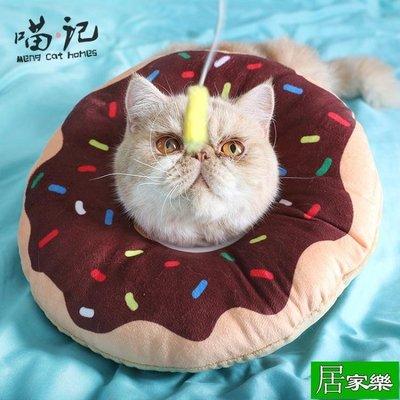 喵記寵貓咪伊麗莎白項圈甜甜軟圈貓咪脖圈...