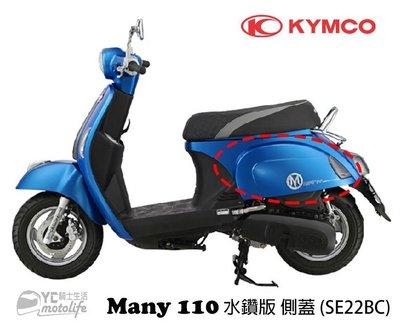 YC騎士生活_KYMCO光陽原廠 Many 110 水鑽版 側蓋 包含水鑽貼紙 車殼 單邊裝 SE22BC
