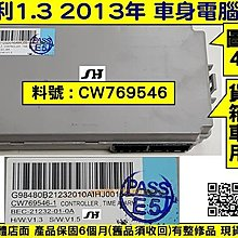 中華 MCGIC 菱利 1.3 車身電腦 (勝弘汽車) CW769546 大燈 方向燈 雨刷 中控  控制模組 維修