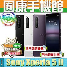 ※囿康手機館※ 全新 Sony Xperia 5 II  (6.1吋) 8GB/256GB 支援 120Hz 螢幕更新率