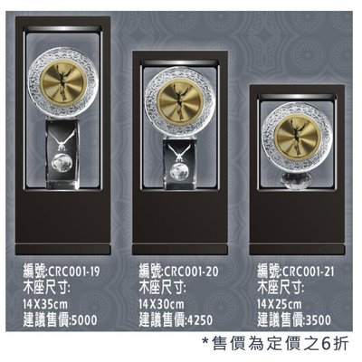 獎座-琉璃.水晶 CRC00119-CRC00121