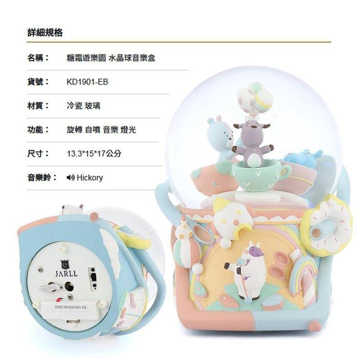 讚爾藝術 JARLL~糖霜遊樂園 水晶球音樂盒(KD1901-EB)【天使愛美麗】(現貨+預購)