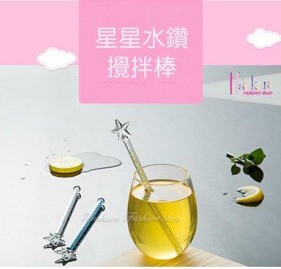☆[Hankaro]☆創意環保彩色碎鑽星星造型玻璃攪拌棒(單支)