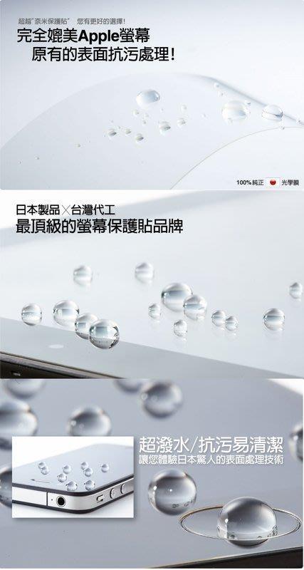 正版 imos 全世界第一款超疏水疏油保護貼,ACER A500 ( 平板 ) 專用