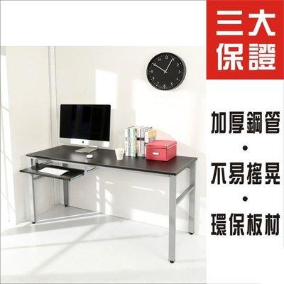 辦公室/電腦室【家具先生】環保低甲醛仿馬鞍皮面160公分穩重型附鍵盤工作桌/電腦桌 I-B-DE043BK-K