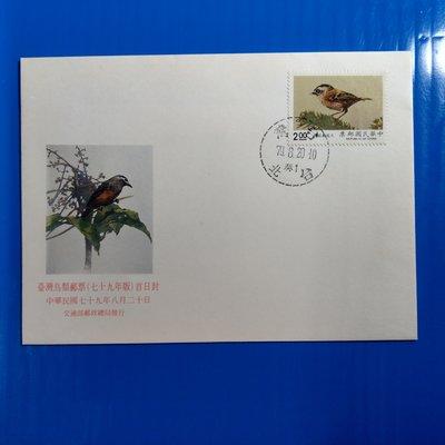 【大三元】臺灣低值封--特282專282鳥類郵票--加蓋發行首日戳79.8.20