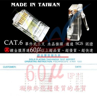 【接頭專賣店】 CAT.6 UTP 鍍金 三叉 60μ 單件式 水晶接頭 高優質 另 大山 大同 AMP 網路線