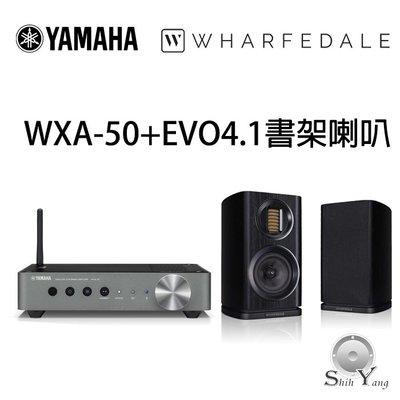 YAMAHA WXA-50 無線串流擴大機 +Wharfedale EVO4.1【公司貨保固+免運】