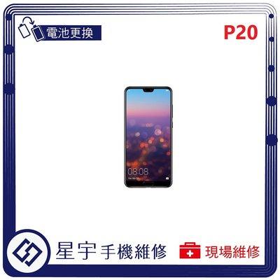 [電池更換] 台南專業 Huawei 華為 P20 自動關機 耗電 蓄電不良 不開機 電池 檢測維修