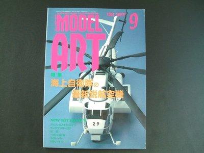 MODEL ART 特集 海上自衛隊の最新鋭航空機,珍貴絕版收藏品