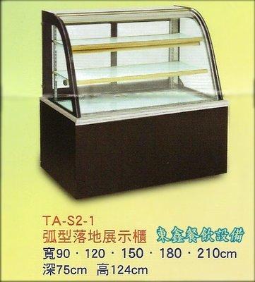~~東鑫餐飲設備~~TA-S2-1 弧型落地展示櫃 / 蛋糕甜點冷藏展示櫥 / 營業用弧型冷藏展示櫃
